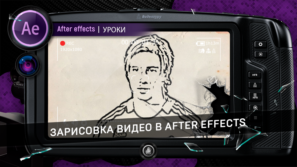 Зарисовка видео в After Effects
