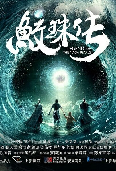 legend.of.the.naga.pearls.2017.bluray.720p